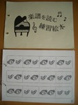 勉強会−読譜の前の練習絵本-1.JPG